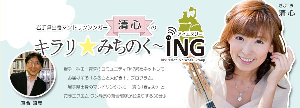 清心のキラリ☆みちのく~ING
